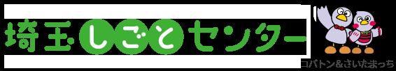 埼玉しごとセンターのロゴ画像