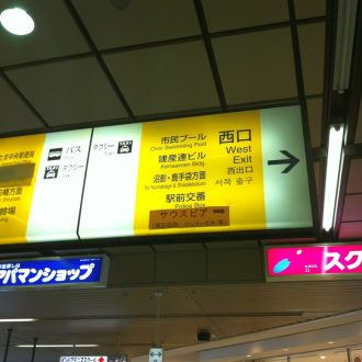 JR武蔵浦和駅、西口改札の写真