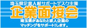 「埼玉県企業人材サポートデスク主催 企業面接会 埼玉県があなたと求人企業のマッチングをサポートします」のバナー