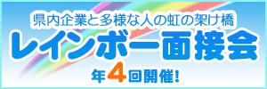 「年4回開催 県内企業と多様な人の虹の架け橋 レインボー面接会 」のバナー