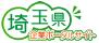 埼玉県企業ポートルサイトへのリンク画像
