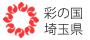埼玉県公式ホームページへのリンク画像