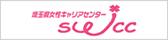 埼玉県女性キャリアセンターへのリンク画像