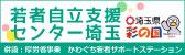 若者自立支援センター埼玉へのリンク画像