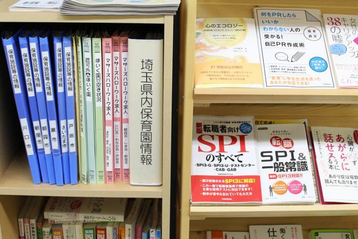 SPI試験対策の参考書籍、埼玉県内の保育園、合同企業説明会などの情報をストック